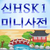 신HSK1급 미니사전 13.06.25