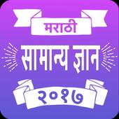 Marathi Samanya Dnyan 2017 1.06