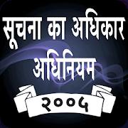 RTI Act in Hindi 2.20