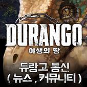 야생의 땅 듀랑고 통신 (뉴스, 커뮤니티) 1.0.14