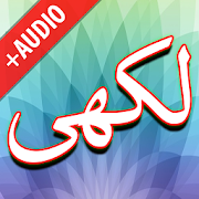 Darood Lakhi + Audio (Offline) 4