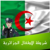شرطة الاطفال الجزائرية 2.0