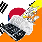 Dzongkha Korean Dictionary 8.6