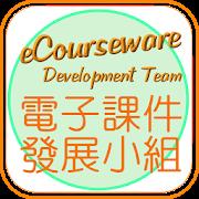 LCGSS 龍翔官立中學 電子課件發展小組 2.3