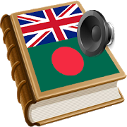 Bengali বাংলা অনুবাদ 1.13