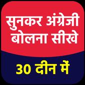 30 Days Me Sunkar English Bolna Sikhe 1.3.14