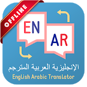 Arabic English Translator 5 2 APK Download - Android