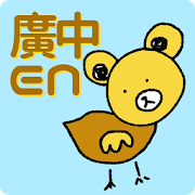 EasY - Cantonese Dictionary & Translator Free 3.1.1
