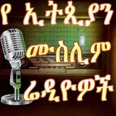 Ethiopian Muslim Radios 1.1