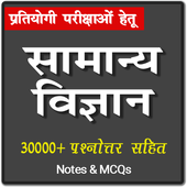General Science Study Notes & MCQs सामान्य विज्ञान 1.0a