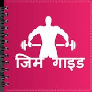 Gym Guide 1.0