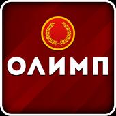 Олимп БК 1.0