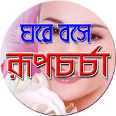 ঘরে বসে রূপচর্চা -Rupchorcha 1.0.1