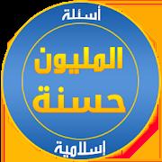 Islamic questions 1.8.4