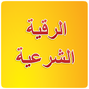 Roqya Char3iya MP3 1.4.2