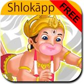 Shlokapp Ganpati 2 0 3 APK Download - Android Education Apps