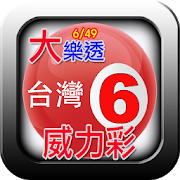 Top 24 Apps Similar to Taiwan Lotto, Lottery Free