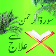 Surah Rehman Se Ilaj 2 1 1 APK Download - Android Books
