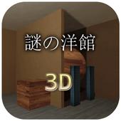 【3D脱出ゲーム】 謎の洋館からの脱出 1.02