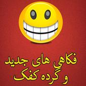 فکاهی جدید افغانی Farsi Jokes 2.0