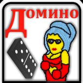 Strip Domino 1.0