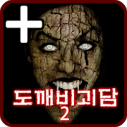 도깨비괴담2 -히로시- PLUS 1.0