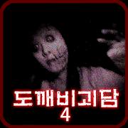 도깨비괴담 死 -흰색과검은색- [쯔꾸르] 1.0