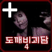 도깨비괴담 死 -흰색과검은색- PLUS [쯔꾸르] 1.0