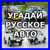 Guess Russian cars 1.0