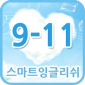 스마트잉글리쉬 클레스 9-11 1.0