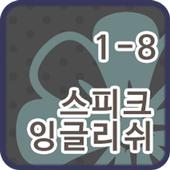 스피크잉글리쉬 클래스 1-8 1.0