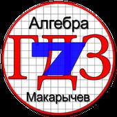 gdz.alg.seven.makar icon