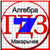 ГДЗ по алгебре за 7 класс 1.0