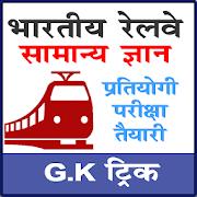 GK Tricks in Hindi 1.1a