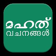 Malayalam Quotes 2.2