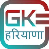 Haryana GK 2018 2018.9.1