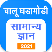 Marathi GK & Current Affairs, MPSC 2.1