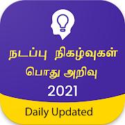 Tamil GK & Current Affairs, TNPSC 4.5