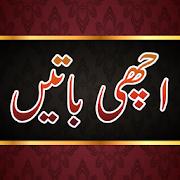 Urdu Achi Batain ( اچھی باتیں )garammasala 1