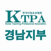 한국티칭프로협회 경남지부 1.0.8