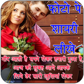 Photo Per Good Morning Shayari Likhe 1.0.1