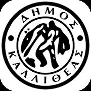 Δήμος Καλλιθέας 1.13.18