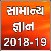 Gujarati GK - ગુજરાતી જનરલ નોલેજ 1.1