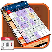 Gujarati Panchang- પંચાંગ - જ્યોતિષ Calendar 2019 2 6