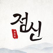 2018 점신 : 무료 오늘의 운세, 사주의 완전판 4.2.2