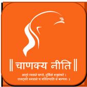 Chanakya Neeti 1.0