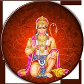 Shri Hanuman Chalisa 1.0