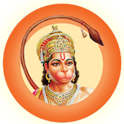 Hanuman Chalisa(Hindi) 9.0