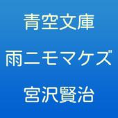 青空文庫 宮沢賢治 雨ニモマケズ 1.0.4