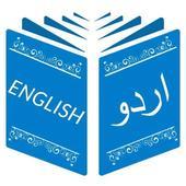 English to Urdu Dictionary 1.0